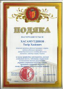 Тагир Хазеевич ККФВ