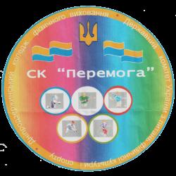 """Спорт Клуб """"Перемога"""""""